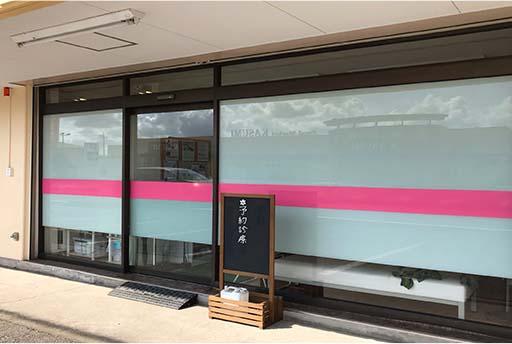 「のうとみ鍼灸接骨院」のピンク色の看板が目印