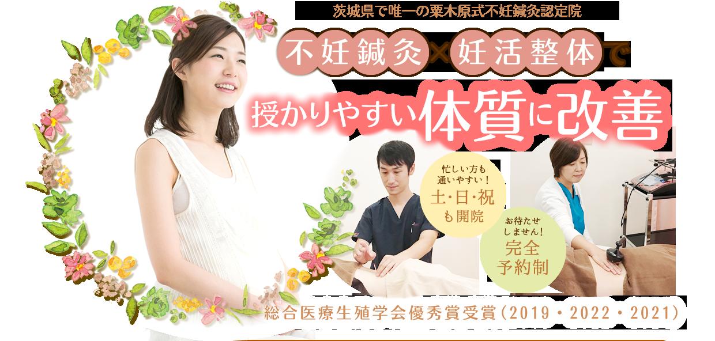 不妊鍼灸×妊活整体で授かりやすい体質に改善