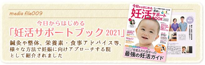 「今から始める妊活サポートブック2021」