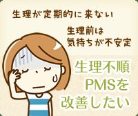 生理不順・PMSを改善したい