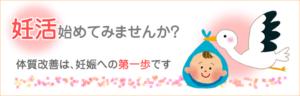 茨城妊活はり灸治療院assist妊活イラスト
