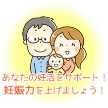 茨城妊活はり灸治療assist 家族
