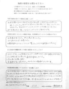 33歳千葉県香取市にお住いの女性から施術の感想